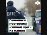 Под Владимиром гаишники построили живой щит из чужих машин ROMB