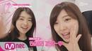 PRODUCE48 [단독/48TV] 꽁냥꽁냥♡ 셀프캠 하드털이 l 예나→토무→은비 180713 EP.5