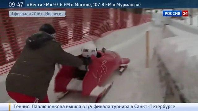 Новости на «Россия 24» • Вторые зимние юношеские Олимпийские игры открываются в норвежском Лиллехаммере