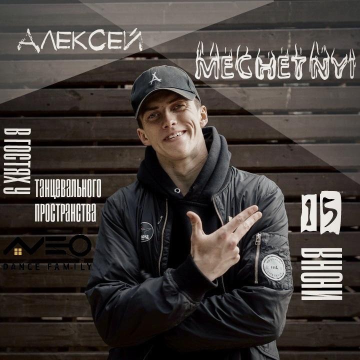 Афиша Тула АЛЕКСЕЙ МЕЧЕТНЫЙ в NEO Dance Family/ ТУЛА