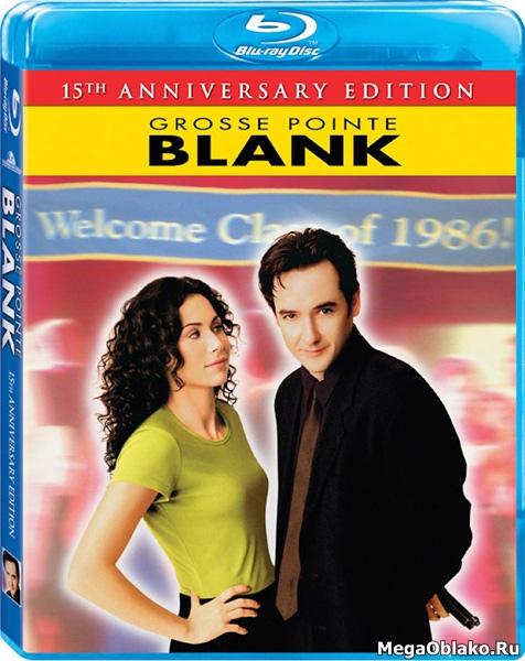Убийство в Гросс-Пойнте / Grosse Pointe Blank (1997/BDRip/HDRip)