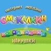 """Интернет-магазин """"СМЕКАЛКИН"""""""