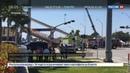 Новости на Россия 24 • В Майами продолжают разбирать завалы рухнувшего моста