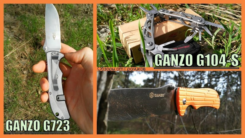 Эконом Набор: 🔪 Нож GANZO G723 Мультитул G104-S с GearBest