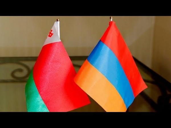 Беларусь и Армения отмечают 25 летие со дня установления дипломатических отношений