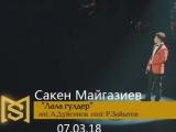 Сакен Майгазиев ''Лала гүлдер'' (Жүрегімнің ішіндегі жүрегім концерті, 07.03.18)