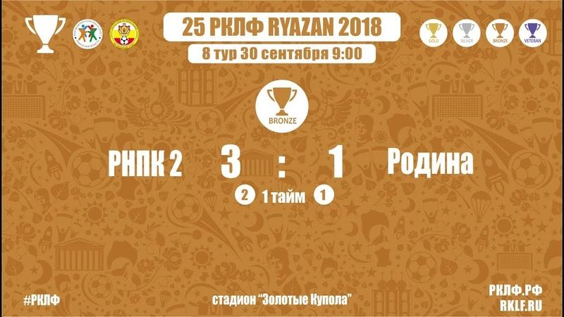 25 РКЛФ Бронзовый Кубок РНПК 2-Родина 3:1