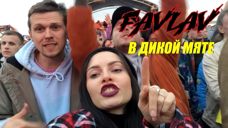 Полина FAVLAV Дикая мята дачный трэш Земфира караоке в машине ушли со Стрыкало