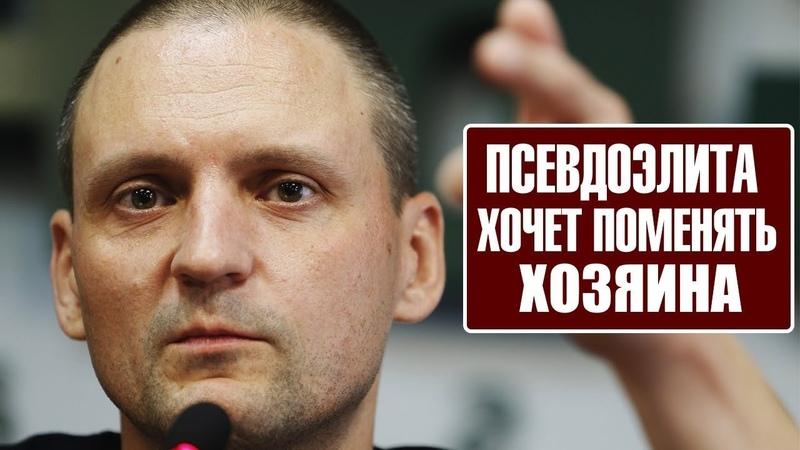 🆘 Срочно. «КОМАНДА ПУТИНА» НАЧАЛА РАБОТАТЬ ПРОТИВ ПУТИНА Сергей Удальцов