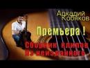 Премьера! Аркадий Кобяков ღ Сборник видеоклипов из неизданных песен ღ Экслюзив!