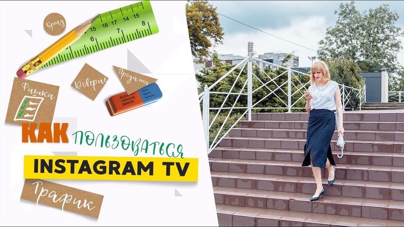 Новая функция Instagram. Как загрузить видео в IG TV. Inshot. Новинки 2018