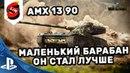 AMX 13 90 Гайд WOT Console PS4 XBOX AMX 13 90 Лучший ЛТ 9 танк WOT