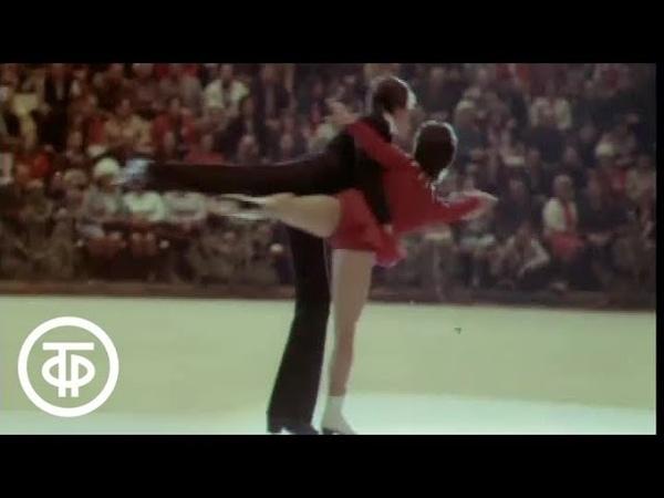 Показательный танец Калинка в исполнении Ирины Родниной и Александра Зайцева (1975)