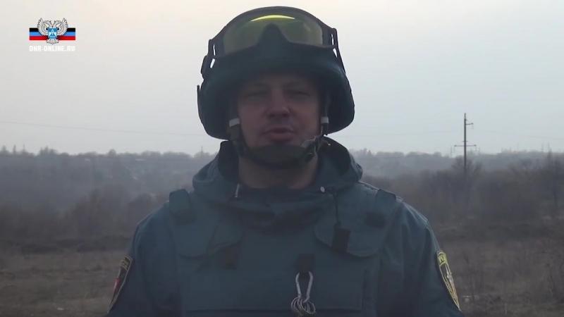 Саперы МЧС ДНР продолжают обследование ДФС и прилегающих территорий на наличие ВОП