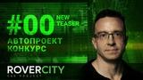 RoverCity #00  НОВЫЙ АВТОПРОЕКТ  КОНКУРС (премьера, 2018)  Rover City
