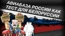 ПУТИН РАЗДВИНУЛ ДВА СТУЛА ЛУКАШЕНКО | военная база россии в белоруссии авиабаза сша нато