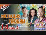Мелодия любви / HD 720p / 2018 (мелодрама). 1-4 серия из 4