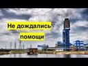 Промышленность Донбасса умирает. Россия не помогла