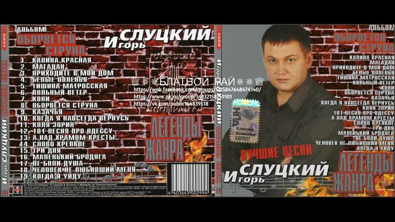 Сборник Игорь Слуцкий «Оборвётся струна. Легенды жанра. Лучшие песни» 2003