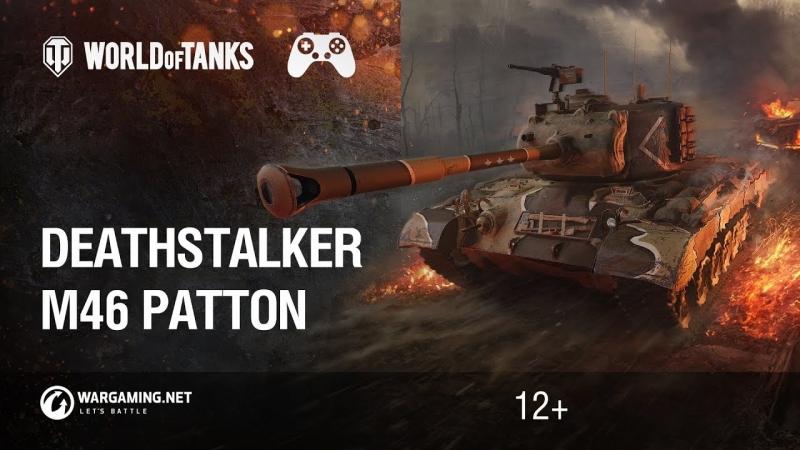 Сущий дьявол встречайте Deathstalker M46 Patton!