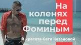 Битва с Митей ФоминымПолиграфКрасота Сати Казановой