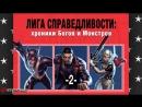 Лига Справедливости: Хроники богов и монстров — Эпизод 2: Бомба