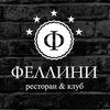 """Культурно - развлекательный центр """"Феллини"""""""