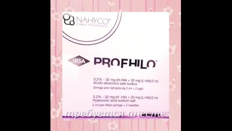 Уникальный итальянский препарат «Profhilo» в восемь раз больше гиалуроновой кислоты! Попробуйте и Вы!