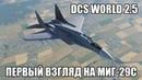 DCS World 2.5 МиГ-29С Первый взгляд