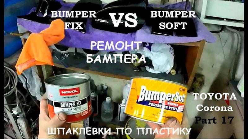 BumperSoft vs BumperFix ремонт бампера Toyota Corona (часть 17)
