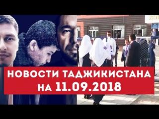 Новости Таджикистана и Центральной Азии на 11.09.2018