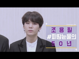 181216 BTS Congratulatory Video Message to Cho Yong Pil