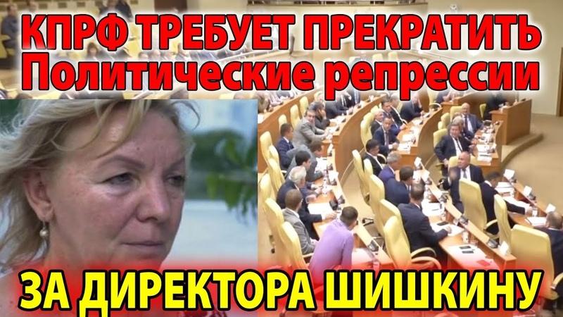 Депутаты от КПРФ требуют прекратить политические репрессии.