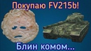 WoT Blitz Покупаю FV215b Блин комом