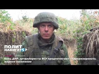 Боец ДНР артиллеристы ВСУ предпочитают терроризировать мирное население.
