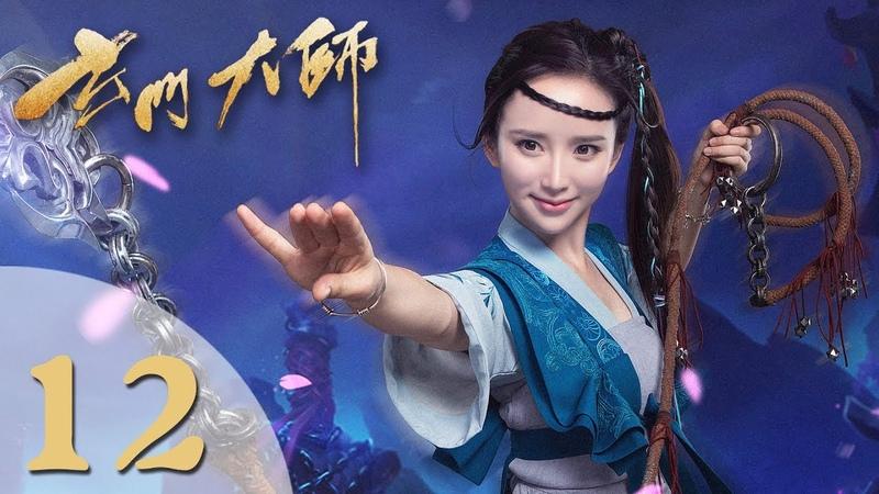 玄门大师 ENG SUB The Taoism Grandmaster 12 热血少年团闯阵救世 主演:佟梦实、王秀竹、 3