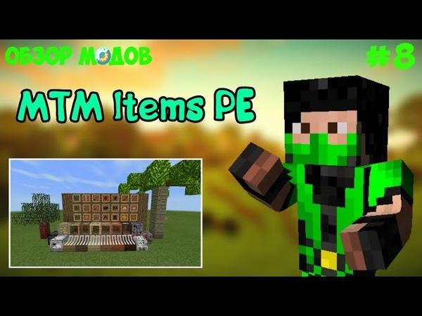 Обзор модов 8 [MTM Items PE] - Minecraft PE