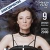 09.12, Меццо-Форте, Ольга Арефьева и Ковчег!