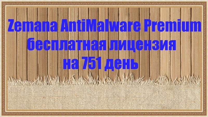Zemana AntiMalware Premium - бесплатная лицензия (КЛЮЧ НА 751 ДЕНЬ)