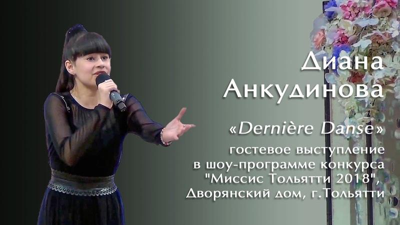 Dernière Danse. Диана Анкудинова