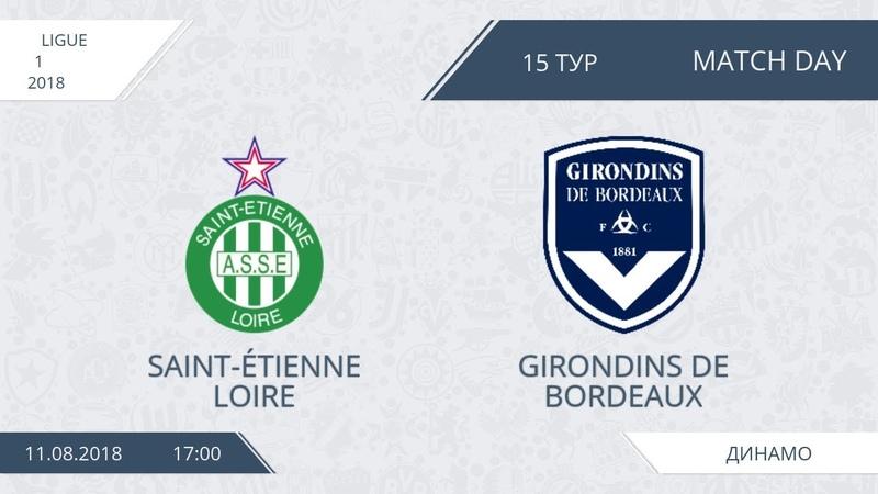 Saint-Étienne Loire 6:1 Girondins de Bordeaux, 15 тур (Франция)