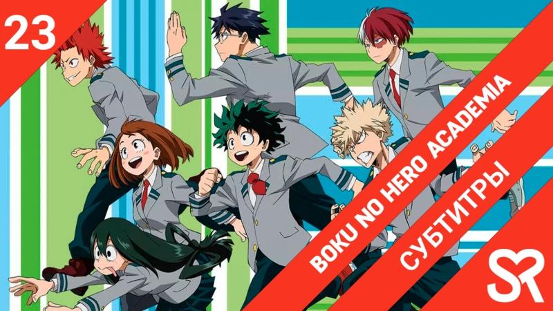 [субтитры | 23 серия] Boku no Hero Academia 3rd Season / Моя геройская академия 3 | SovetRomantica