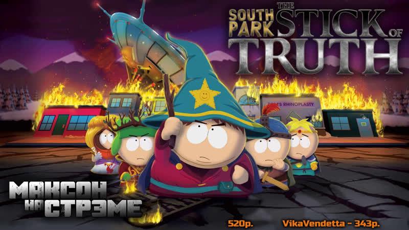 South Park | Вынос мозга - обычное дело для Южного парка ( ͡~ ͜ʖ ͡°)