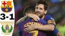 20 01 2019 Барселона - Леганес 3:1 обзор матча