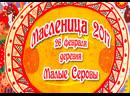 Фильм -Масленица 26.02.2017.