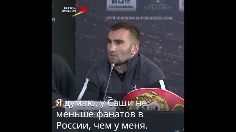 Мурат Гассиев и Олександр Усик. О фанатах и взаимном уважении
