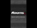 Rooms - Время войти в комнату