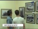 Белгород вчера и сегодня открытие выставки 15.06.18. Репортаж Белгород-24.