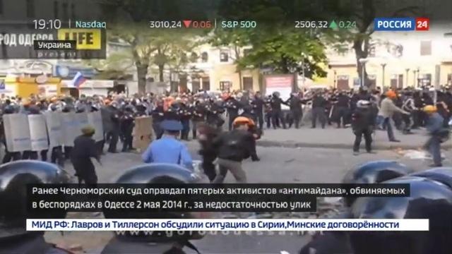 Новости на Россия 24 • Одесских антимайдановцев оправдали и тут же обвинили