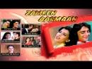 Zameen Aasmaan 1984 _ Full Video Songs _ Sanjay Dutt, Anita Raj, Rakhee,
